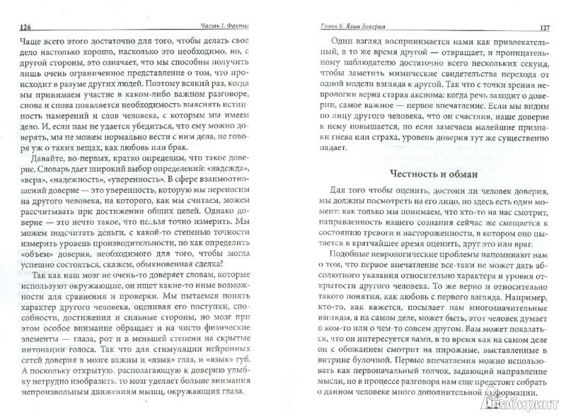 Иллюстрация 1 из 5 для Слова, способные изменить сознание - Ньюберг, Уолдман | Лабиринт - книги. Источник: Лабиринт