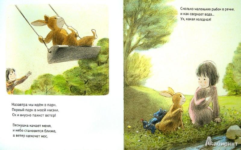 Иллюстрация 1 из 21 для Кролик и Веснушка - Ко Окада   Лабиринт - книги. Источник: Лабиринт