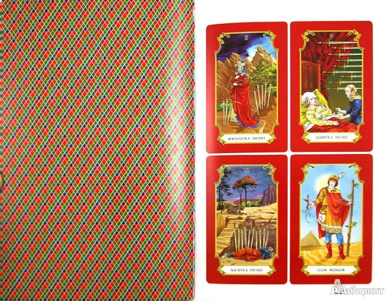 Иллюстрация 1 из 9 для Книга предсказаний Таро - Барбара Мур | Лабиринт - книги. Источник: Лабиринт