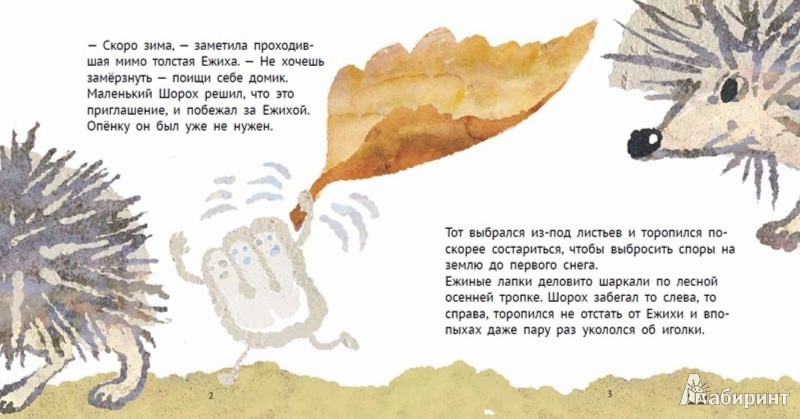 Иллюстрация 1 из 9 для Жил-был Шорох... - Марина Аромштам | Лабиринт - книги. Источник: Лабиринт