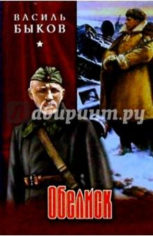 Быков Василь Обелиск. Его батальон. Пойти и не вернуться: Повести