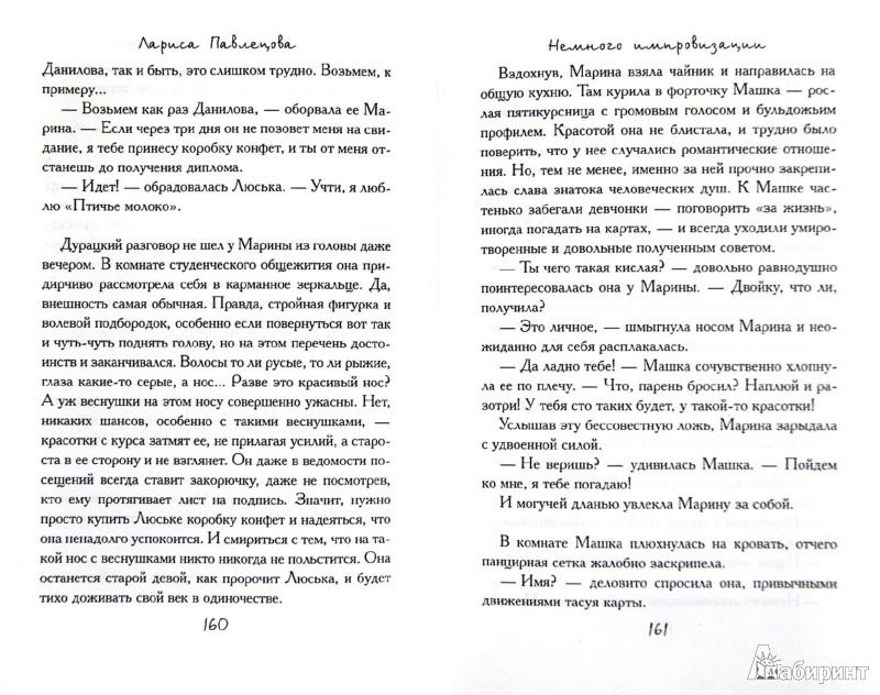Иллюстрация 1 из 8 для Одна женщина, один мужчина - Кетро, Абгарян, Михалкова | Лабиринт - книги. Источник: Лабиринт