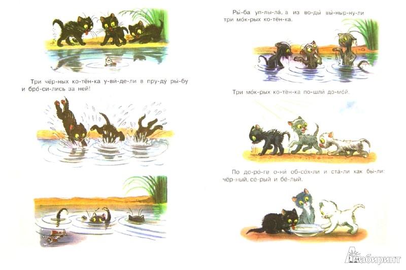Иллюстрация 1 из 8 для Маленькие сказки - Владимир Сутеев | Лабиринт - книги. Источник: Лабиринт