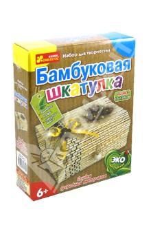 Бамбуковая шкатулка. Набор для творчества (3043-03)