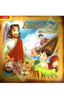 Библейские истории. Подарочные издания