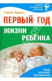Зайцев Сергей Михайлович Первый год жизни ребенка