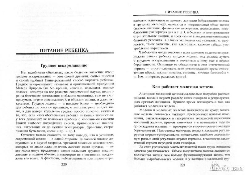 Иллюстрация 1 из 12 для Первый год жизни ребенка - Сергей Зайцев | Лабиринт - книги. Источник: Лабиринт