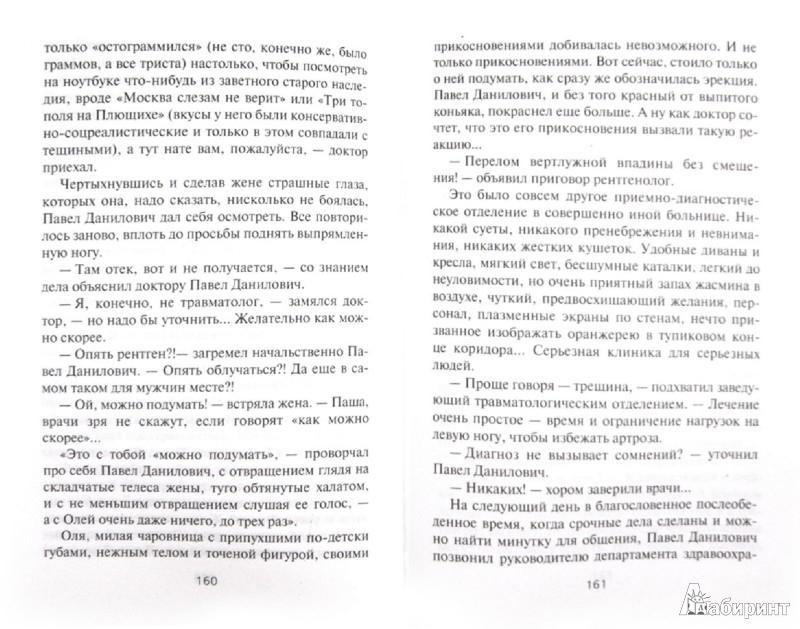 Иллюстрация 1 из 6 для Доктор Мышкин. Приемное отделение - Андрей Шляхов   Лабиринт - книги. Источник: Лабиринт
