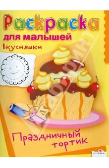 Раскраска для малышей. Вкусняшки. Праздничный торт