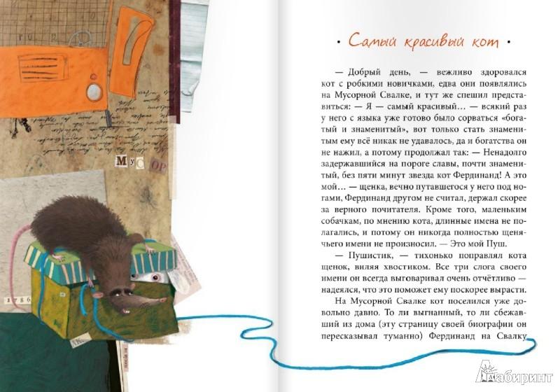 Иллюстрация 1 из 26 для Фердинанд и Пуш - Лина Жутауте | Лабиринт - книги. Источник: Лабиринт