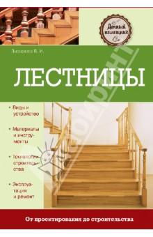Лазарева В. И. Лестницы