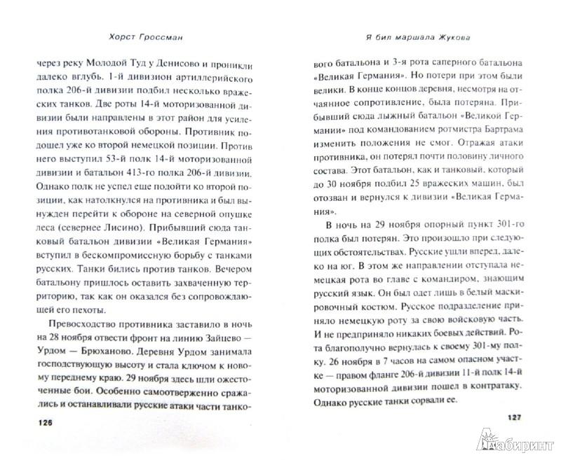 Иллюстрация 1 из 7 для Я бил маршала Жукова. Ржевский кошмар - Хорст Гроссман   Лабиринт - книги. Источник: Лабиринт