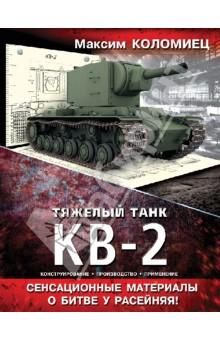 Коломиец Максим Викторович Тяжелый танк КВ-2