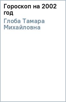 Гороскоп на 2002 год