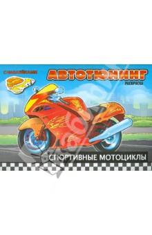 Автотюнинг. Спортивные мотоциклы. Раскраска