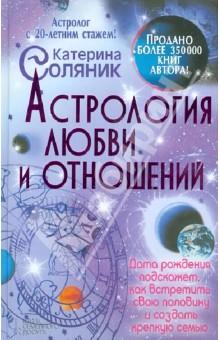 астрология и дата знакомства