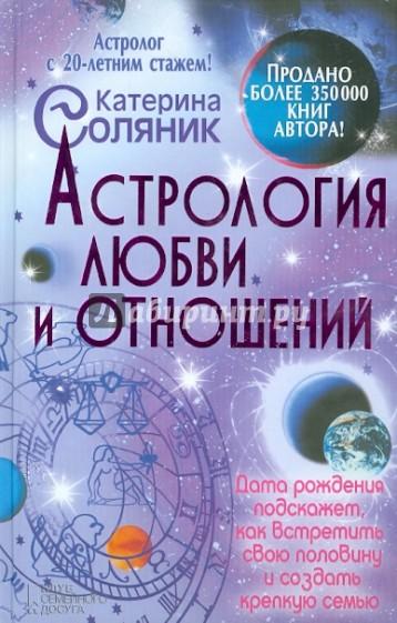 Астрология любви и отношений