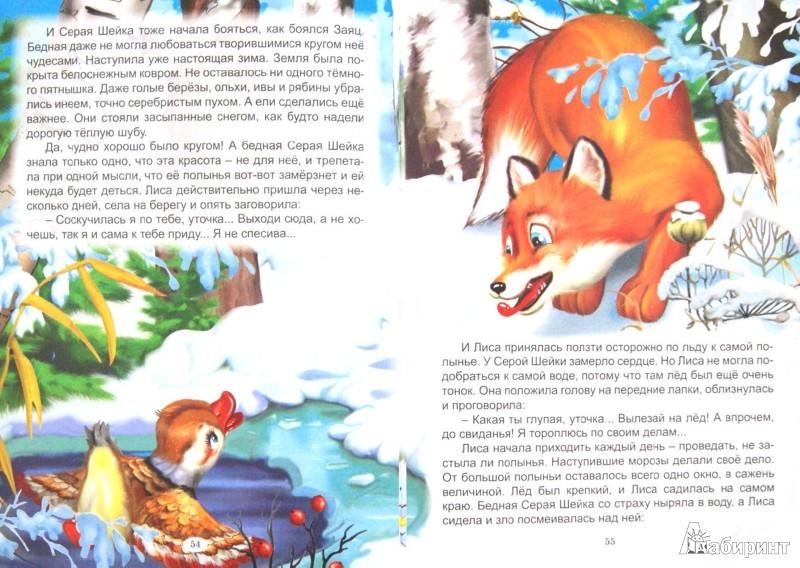 Иллюстрация 1 из 12 для Беспокойные сказки - Мамин-Сибиряк, Черный, Гаршин | Лабиринт - книги. Источник: Лабиринт