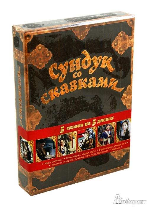Иллюстрация 1 из 15 для Сундук со сказками. 5 сказок на 5 дисках (DVD) | Лабиринт - видео. Источник: Лабиринт
