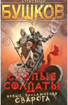 Бушков сварог 10 читать онлайн
