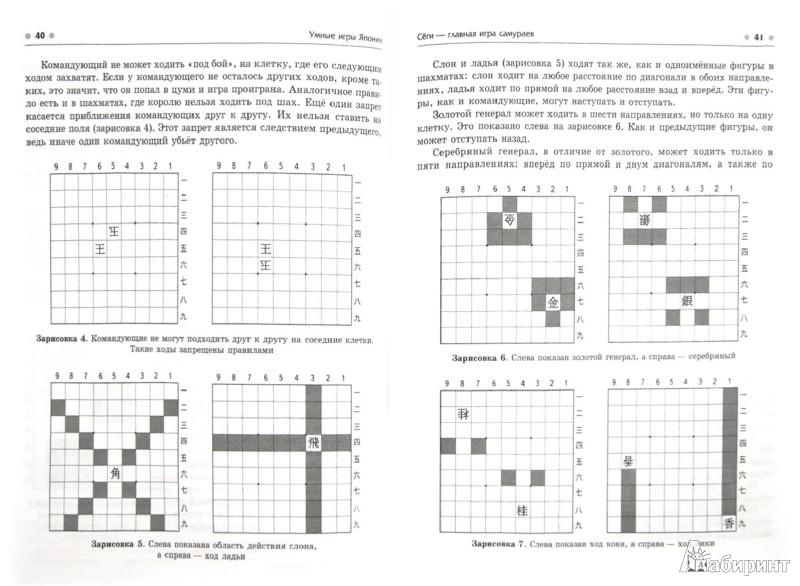Иллюстрация 1 из 12 для Умные игры Японии - Гришин, Емельянов | Лабиринт - книги. Источник: Лабиринт
