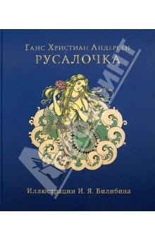 РусалочкаСказки зарубежных писателей<br>Эту книгу с иллюстрациями Ивана Билибина читатели увидят впервые на русском языке. В 1937 году она была опубликована во Франции.<br>