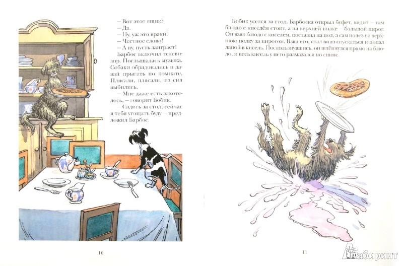 Иллюстрация 1 из 29 для Бобик в гостях у Барбоса - Николай Носов   Лабиринт - книги. Источник: Лабиринт