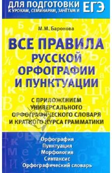 Баронова Марина Марковна Все правила русской орфографии и пунктуации