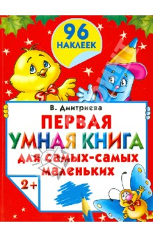 Дмитриева Валентина Геннадьевна Первая умная книга для самых-самых маленьких. Книжка с наклейками. 2+