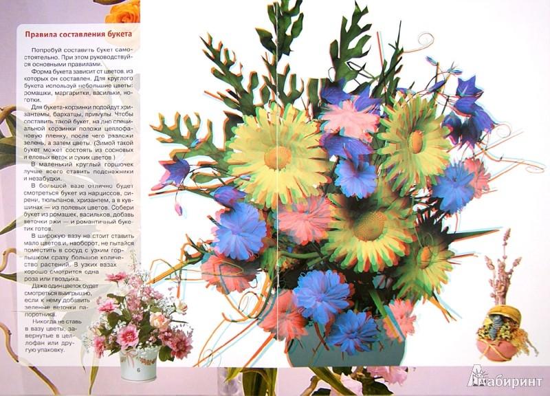 Иллюстрация 1 из 8 для Цветы. 3D   Лабиринт - книги. Источник: Лабиринт