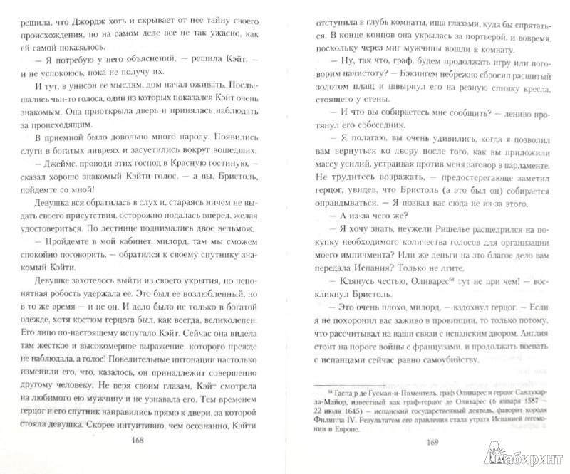 Иллюстрация 1 из 6 для Битва за Францию - Ирина Даневская | Лабиринт - книги. Источник: Лабиринт