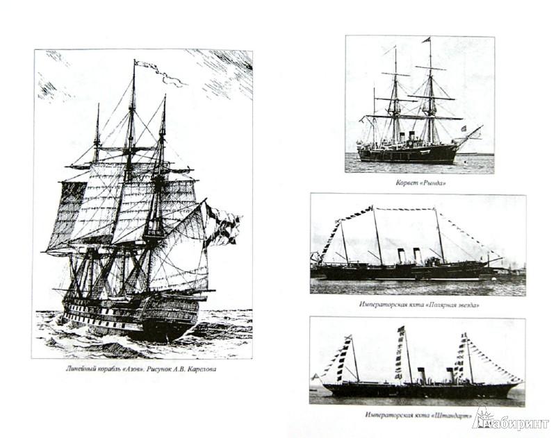 Иллюстрация 1 из 30 для Морская гвардия отечества - Александр Чернышев | Лабиринт - книги. Источник: Лабиринт