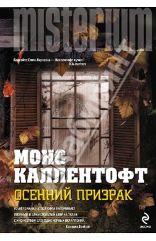 Осенний призрак от Лабиринт