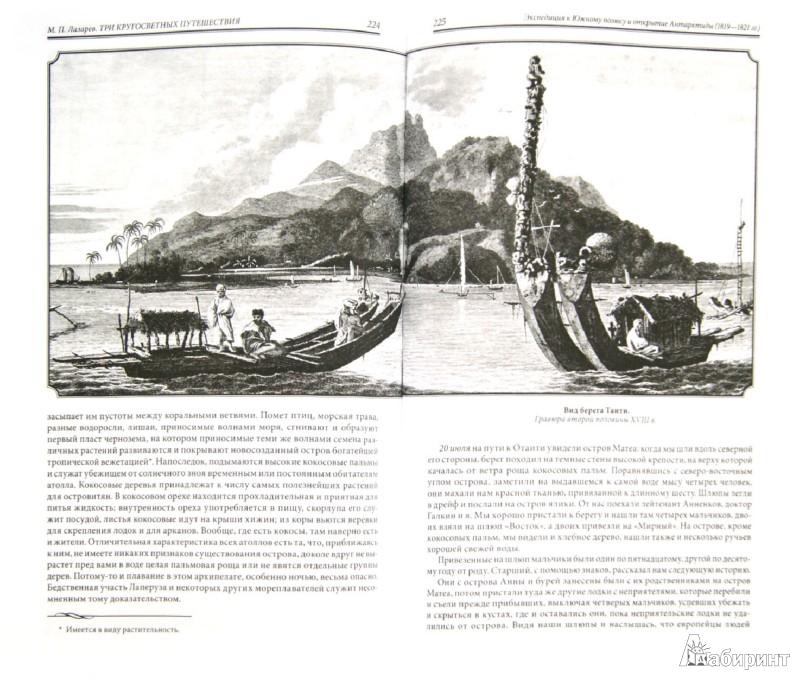 Иллюстрация 1 из 37 для Три кругосветных путешествия - Михаил Лазарев   Лабиринт - книги. Источник: Лабиринт