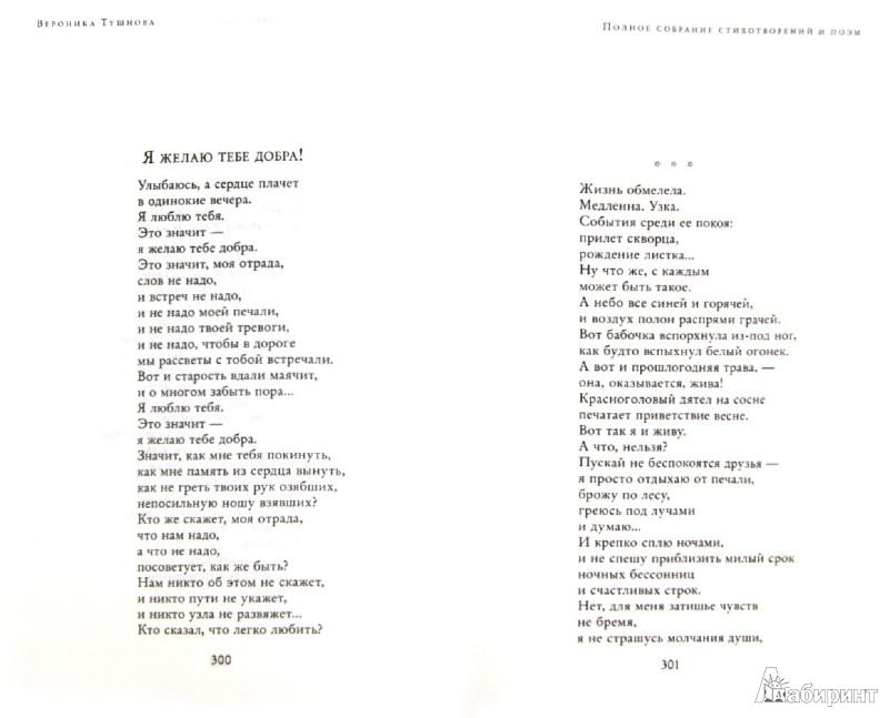 Иллюстрация 1 из 15 для Полное собрание стихотворений и поэм в 1 томе - Вероника Тушнова   Лабиринт - книги. Источник: Лабиринт