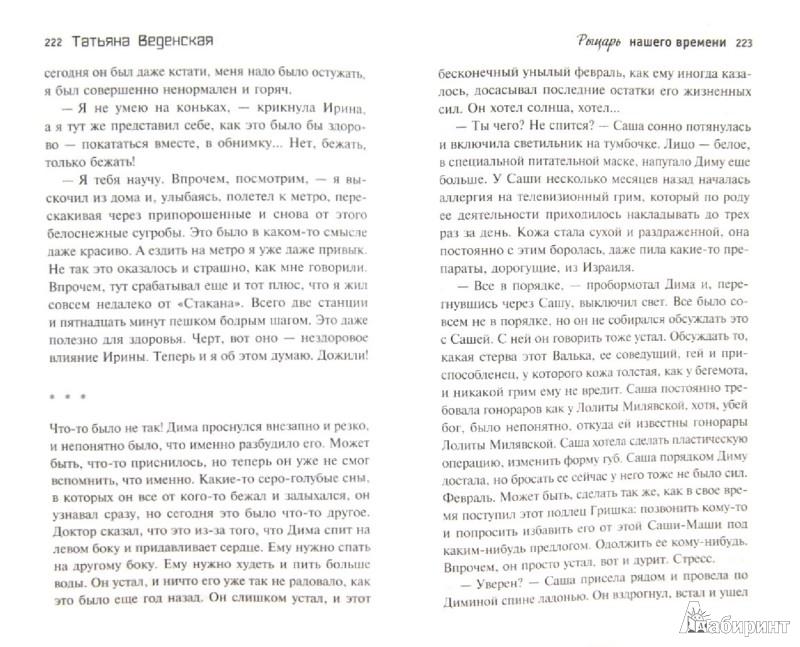 Иллюстрация 1 из 22 для Рыцарь нашего времени - Татьяна Веденская | Лабиринт - книги. Источник: Лабиринт
