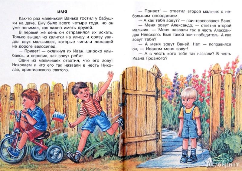 Иллюстрация 1 из 7 для Увлекательное чтение для маленького гения - Татьяна Бокова | Лабиринт - книги. Источник: Лабиринт
