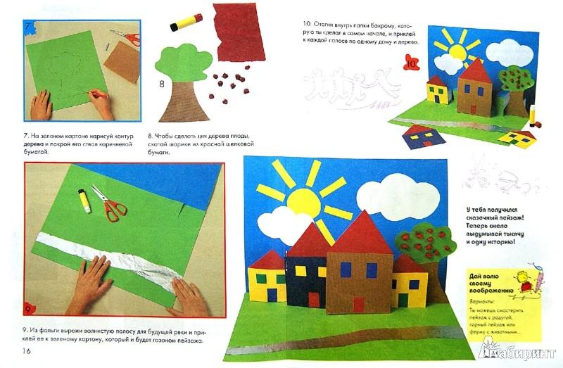 Иллюстрация 1 из 6 для Мастерим из бумаги - Пломер Ллимос | Лабиринт - книги. Источник: Лабиринт
