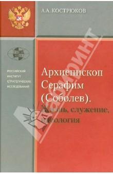 Архиепископ Серафим (Соболев). Жизнь, служение, идеология
