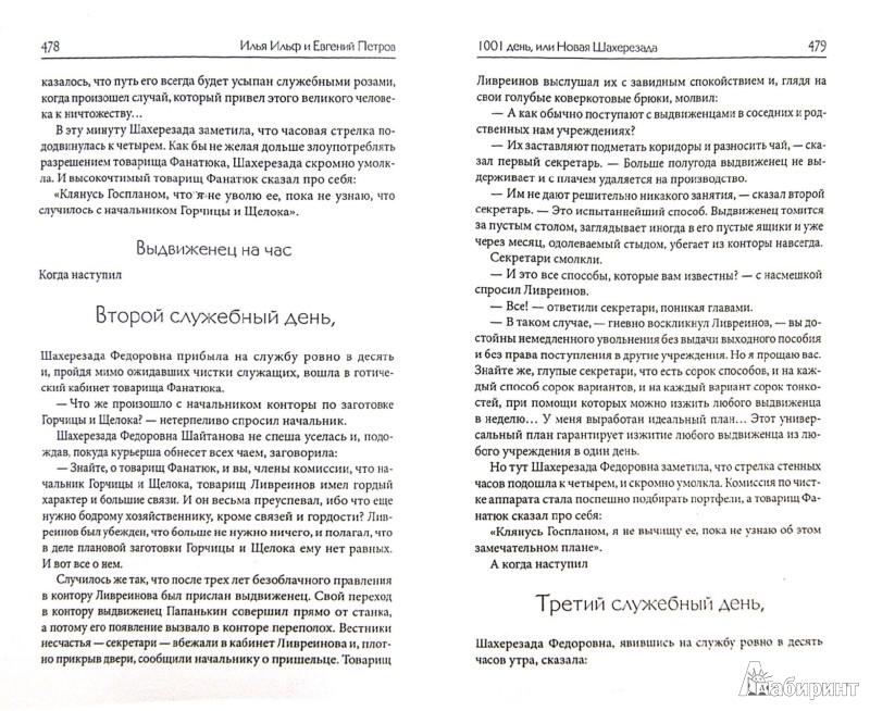 Иллюстрация 1 из 10 для Собрание сочинений в одной книге - Ильф, Петров | Лабиринт - книги. Источник: Лабиринт