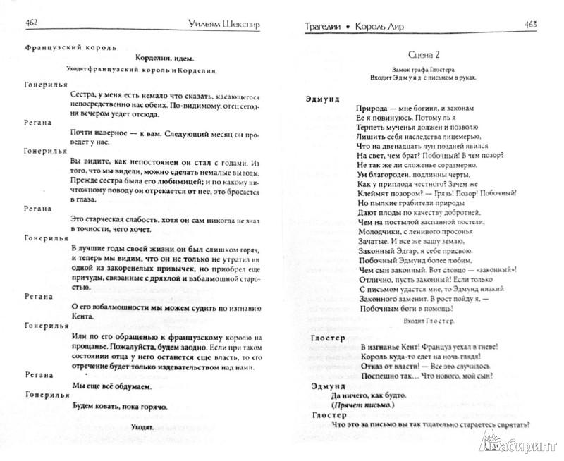 Иллюстрация 1 из 26 для Собрание сочинений в одной книге - Уильям Шекспир | Лабиринт - книги. Источник: Лабиринт