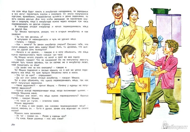Иллюстрация 1 из 20 для Большая книга весёлых историй - Николай Носов | Лабиринт - книги. Источник: Лабиринт