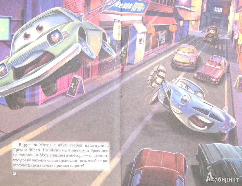 Иллюстрация 1 из 7 для Тачки 2. Мои любимые сказки | Лабиринт - книги. Источник: Лабиринт