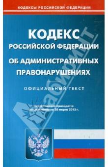 Кодекс Российской Федерации об административных правонарушениях на 20.03.13