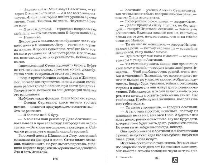 Иллюстрация 1 из 9 для Шишкин лес - Александр Червинский | Лабиринт - книги. Источник: Лабиринт