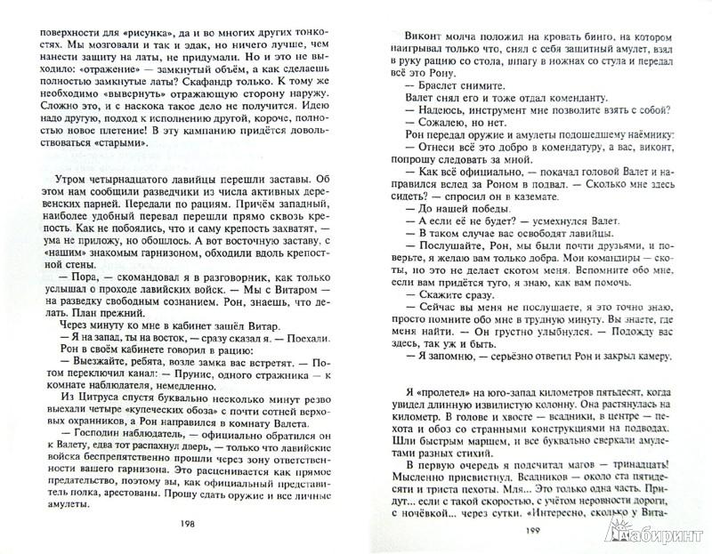 Иллюстрация 1 из 8 для Барон - Вадим Крабов | Лабиринт - книги. Источник: Лабиринт