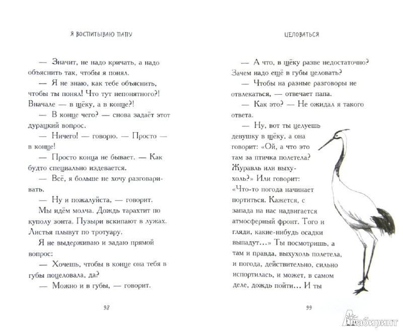 Иллюстрация 1 из 7 для Я воспитываю папу - Михаил Барановский | Лабиринт - книги. Источник: Лабиринт