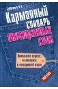 Субботина Людмила Анатольевна Карманный словарь иностранных слов: 2000 слов