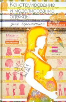 Конструирование и моделирование одежды для беременных. Модели для разных сроков беременности