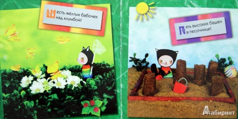 Иллюстрация 1 из 8 для Паласик считает (для детей от 2-х лет) - Анна Никольская | Лабиринт - книги. Источник: Лабиринт